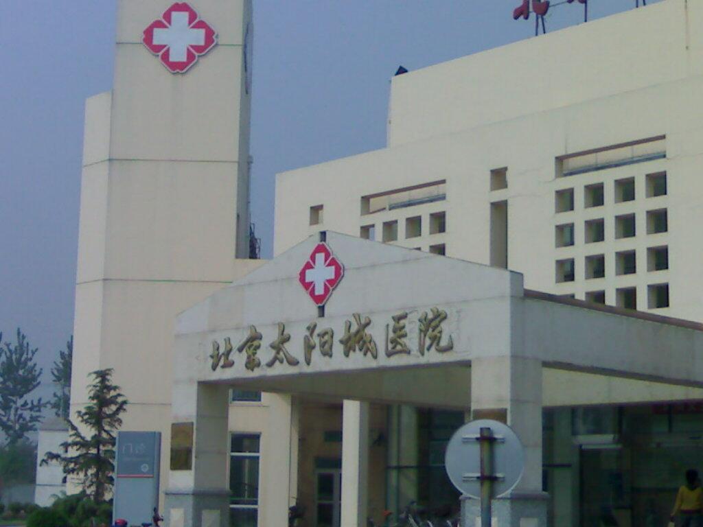 北京太阳城国际老年公寓