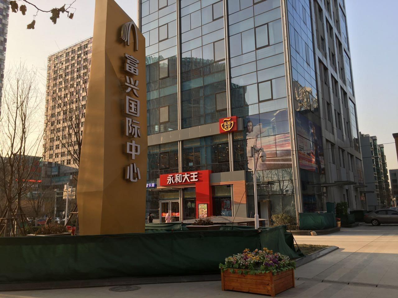 推推99房产网北京富兴国际中心写字楼房源出租房源图片