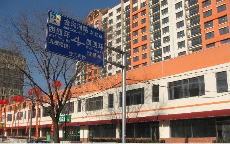 推推99北京房产网定慧寺西里外景图