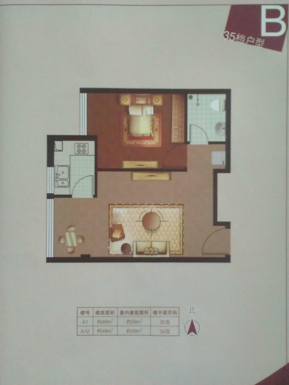 推推99北京房产网南庭新苑北区出租房房源图片