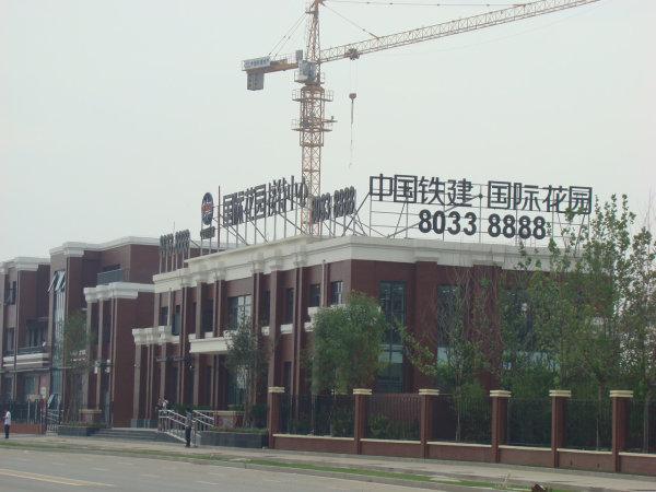 北京中国铁建国际花园外景图