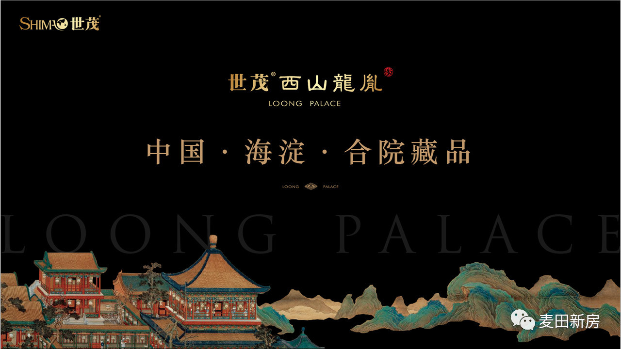 推推99房产网北京在售新房房源图片