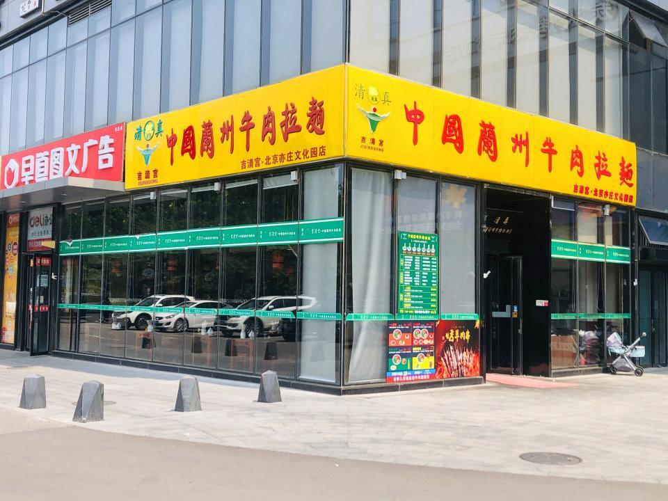 推推99房产网北京商铺房源图片