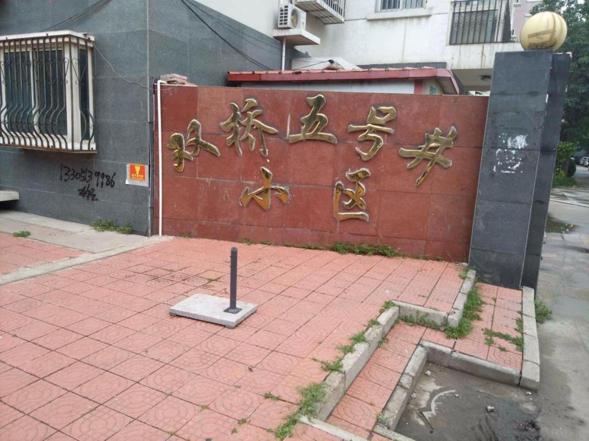 双桥五号井小区